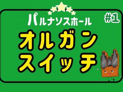 YouTube新作動画「オルガンスイッチ#1」公開!