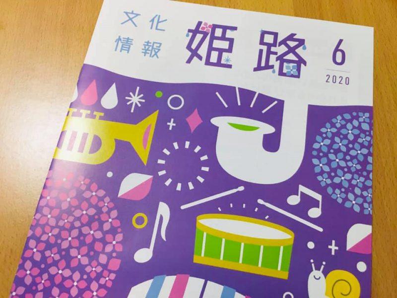 文化情報姫路6月号