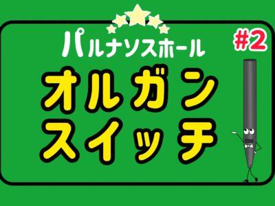 YouTube新作動画「オルガンスイッチ#2」公開!
