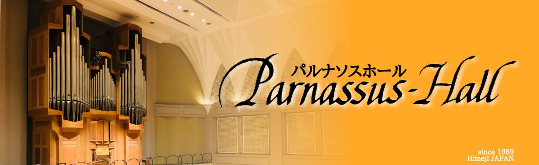 パルナソスホールのバナー