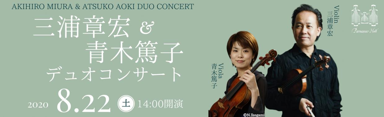 三浦&青木デュオコンサートのバナー