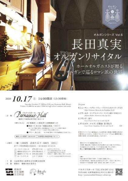 オルガンシリーズVol.6 長田真実オルガンリサイタル