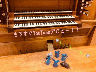 まもなくYouTube動画公開!