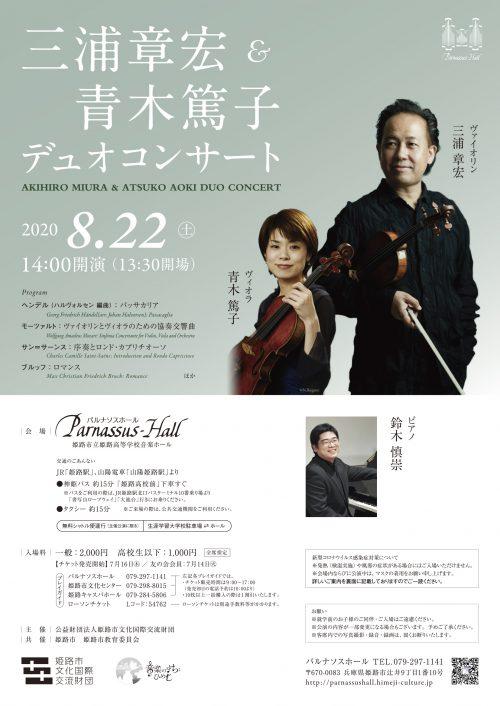 三浦章宏&青木篤子 デュオコンサート