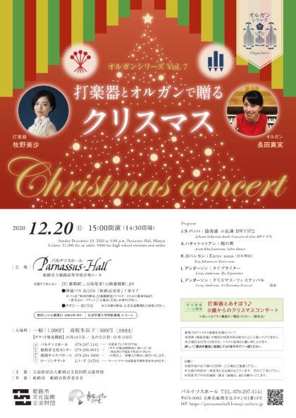 オルガンシリーズVol.7 打楽器とオルガンで贈るクリスマス