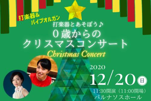打楽器とあそぼう♪0歳からのクリスマスコンサート