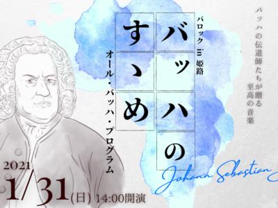 バロックin姫路「バッハのすゝめ」によせて大塚直哉氏よりメッセージをいただきました。