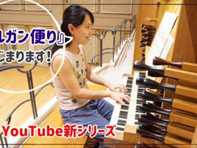 オルガン作品の演奏動画を配信します!