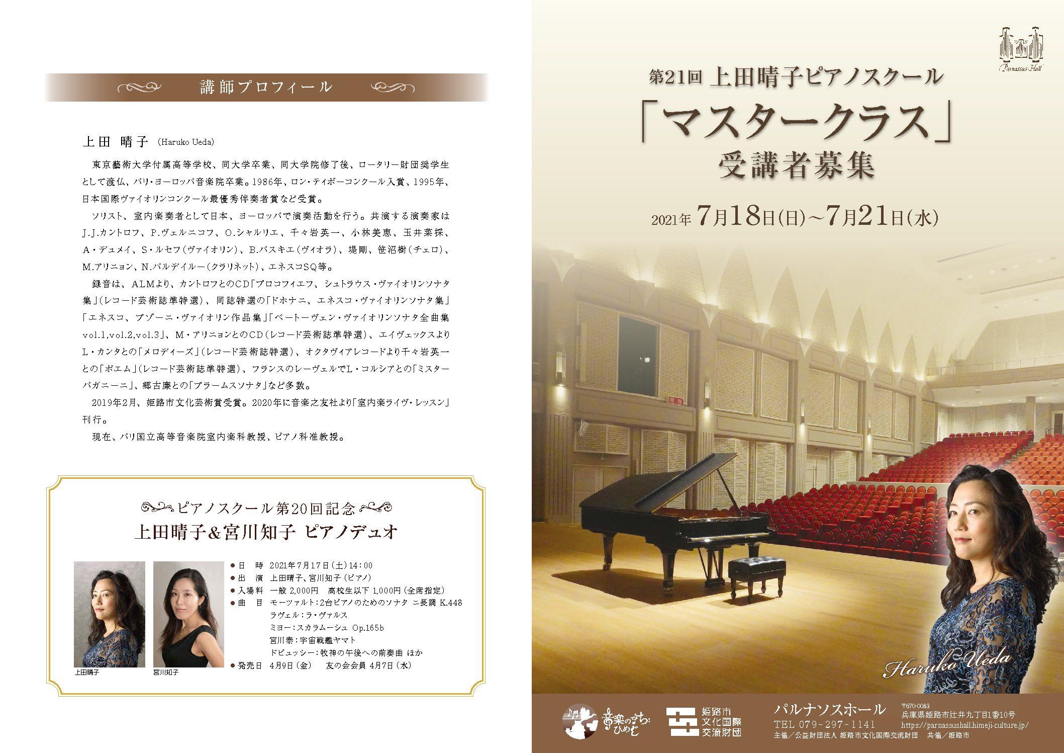 上田晴子ピアノスクール募集要項(表)