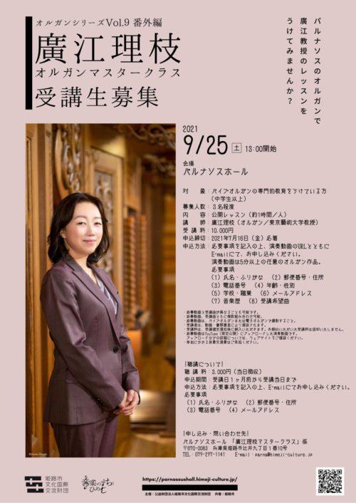 オルガンシリーズVol.9番外編 廣江理枝オルガンマスタークラス