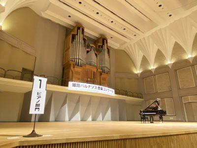 第24回姫路パルナソス音楽コンクール、ファイナリストが決定