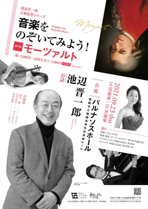 池辺晋一郎芸術監督シリーズ「音楽をのぞいてみよう!第1回 モーツァルト」