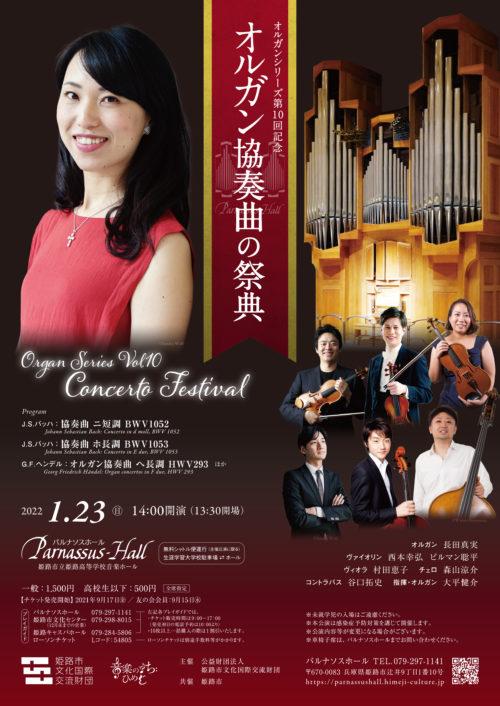オルガンシリーズ第10回記念 オルガン協奏曲の祭典
