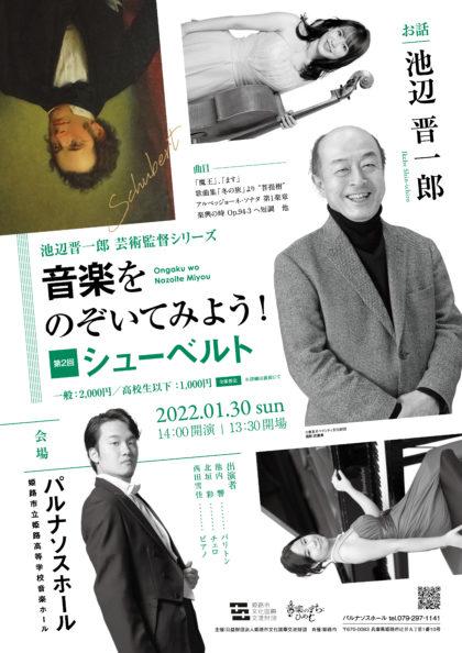 池辺晋一郎芸術監督シリーズ「音楽をのぞいてみよう!第2回 シューベルト」